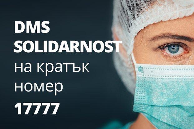 стартира dms кампания подкрепа българските медици работещи условията covid