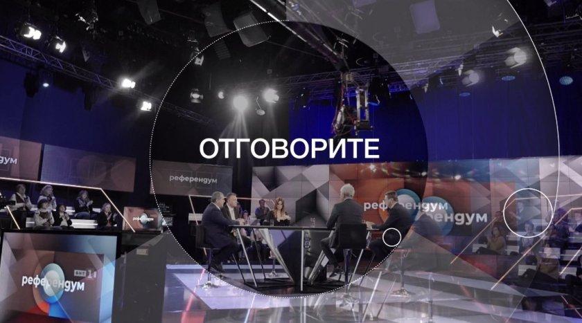 """Гледайте тази вечер в """"Референдум"""": Владислав Горанов и Петър Андронов"""