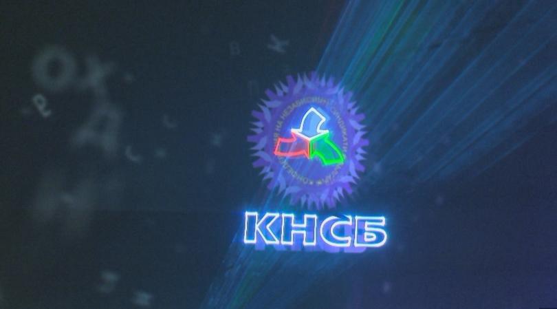 КНСБ - Пловдив разкрива гореща телефонна линия