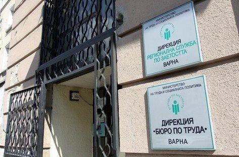 Още един нов офис на Бюрото по труда във Варна