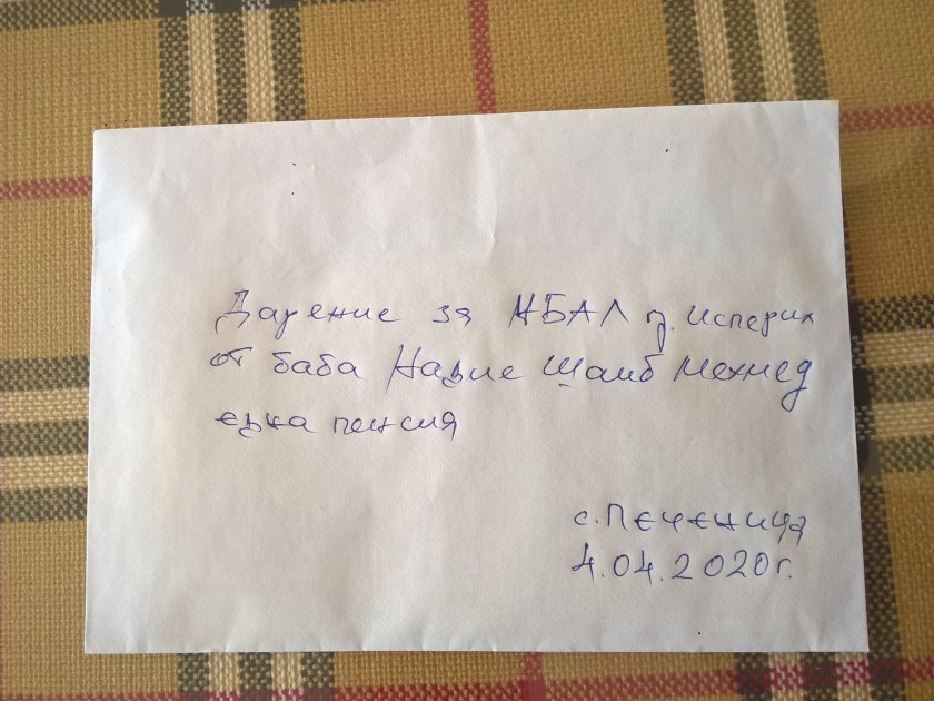 годишна жена дари пенсията болницата исперих