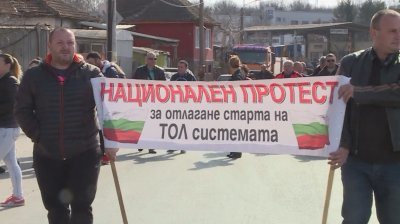 Превозвачи излязоха на протест срещу толсистемата