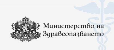 Здравното министерство откри дарителска сметка за набиране на средства за лечебните заведения