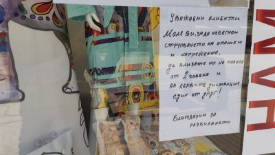 Бележки по вратите на търговски обекти в центъра на София след извънредните мерки (ГАЛЕРИЯ)
