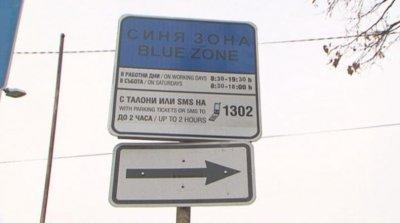 Зоните за платено паркиране остават безплатни до 12 април