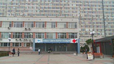 """Родилното отделение на УМБАЛ """"Свети Георги"""" в Пловдив възстанови приема на бременни"""