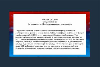 Христо Иванов отрече да е оказвал натиск върху системата за случайно разпреление на делата