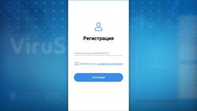 Приложението Virusafe вече е достъпно за всички потребители на смартфони