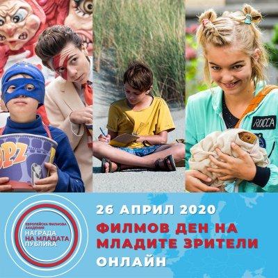 Младите зрители от 41 държави правят избор за Европейската филмова академия