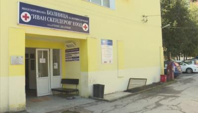 Лекари от болницата в Гоце Делчев напускат