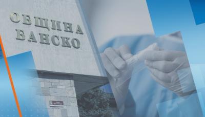 Все още не са пристигнали тестовете за COVID-19 в Банско