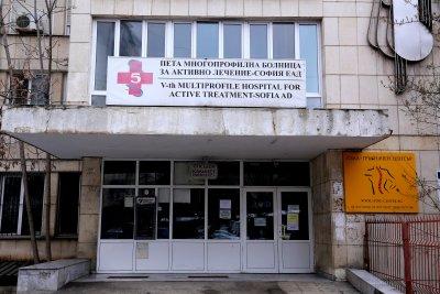 Пета градска болница отново приема пациенти