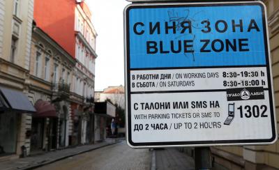 Зоните за паркиране в София остават безплатни до 20 април