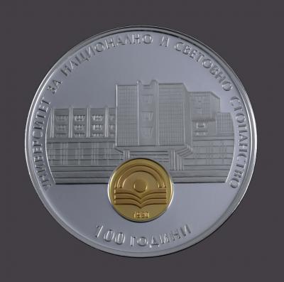 БНБ пусна възпоменателна монета за 100-та годишнина на...