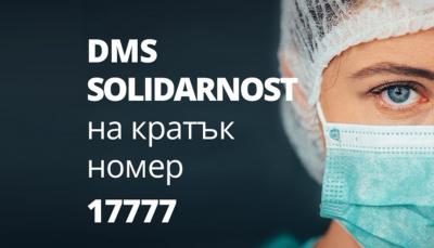 Над 418 000 лева са събрани в DMS кампанията на Министерство на здравопазването