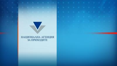 Без удостоверения от НАП при кандидатстване за безвъзмездна финансова помощ