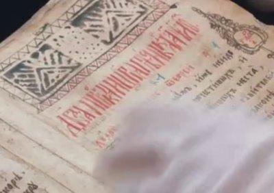 """Ценен псалтир в Народната библиотека """"Иван Вазов"""" в Пловдив"""