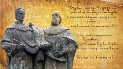 Празнуваме Деня на българската писменост и култура 24 май