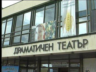 Театрали от Благоевград искат оставката на зам.-кмета по култура