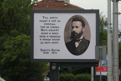 България почита саможертвата на Ботев за свободата на България