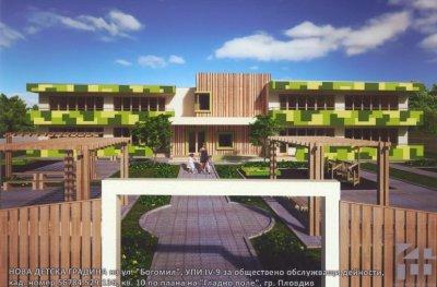 Строят нова детска градина в Пловдив