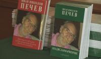 Нова книга в памет на родственика на Ботев - Иван Печев