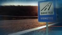 МС прие изваждането на 155 км пътища от обхвата на винетната система
