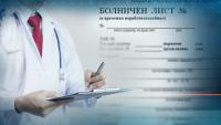 Осигурените българи могат да ползват болнични, ако бъдат поставени под карантина