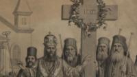150 години от създаването на Българската екзархия
