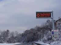 """Заради обилен снеговалеж е затворен проходът """"Предел"""" за камиони над 12 тона"""