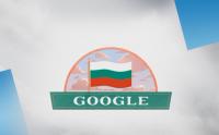 Гугъл поздрави България за Националния празник
