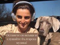 Да останем вкъщи в компанията на българската музика