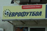 """Държавна комисия по хазарта отнема за три месеца лицензите на """"Еврофутбол"""""""
