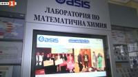 Лаборатория по математична химия дари 100 000 лева на УМБАЛ Бургас