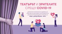 """Младежкият театър стартира кампания """"Театърът и зрителите срещу COVID-19"""""""