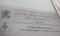 Държавната комисия по хазарта - Решение 48 от 25.03.2020