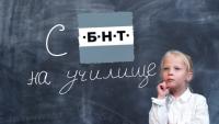 """""""С БНТ на училище"""": Вижте програмата за 31 март"""