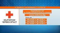 Заради COVID-19: БЧК стартира Национален онлайн чат