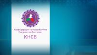 КНСБ: 63 средни и големи предприятия са засегнати от кризата заради COVID-19