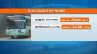 Градският транспорт в София от днес е с намалено работно време