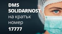 Да подкрепим българските медици, работещи в условията на COVID-19!