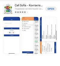 Гражданите на София могат да използват и безплатно мобилно приложение за подаване на сигнали