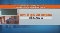 Облекчен режим за учениците на онлайн уроците от 13 до 16 април