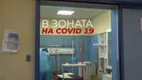 """Защо влязохме в Зоната на COVID-19 в """"Пирогов""""?"""