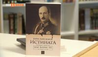 Истината за смъртта на Цар Борис III в нова книга