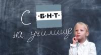 """""""С БНТ на училище"""": Програмата за 27 май"""
