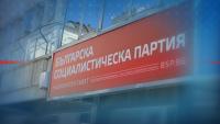 БСП възстановява отчетно-изборната си кампания